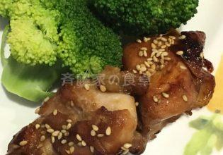 鶏もも肉の醤油焼き