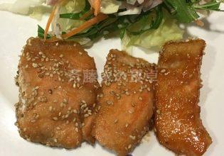 鮭の甘辛焼き