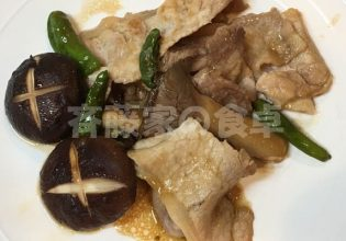 豚ロース肉のくわ焼き